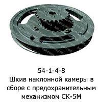 54-1-4-8 шкив наклонной камеры в сборе в предохранительным механизмом НИВА СК-5М