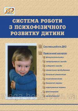 Система роботи з психофізичного розвитку дитини