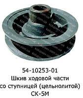 54-10253-01 шкив ходовой части со ступицей (цельнолитой) НИВА СК-5