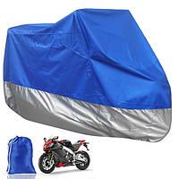 Мотоцикл скутер водонепроницаемый защитный чехол от дождя XL синий