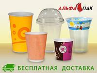 Одноразовые стаканы бумажные, пластиковые, ВПС, крышки для стаканов