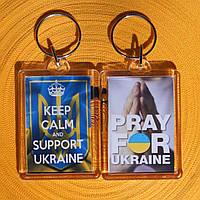 """Брелок """"Keep calm and support Ukraine"""", брелок """"Pray for Ukraine"""", брелки с символикой, купити брелки україна., фото 1"""