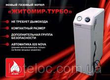 Котел газовый парапетный АТЕМ Житомир-Турбо КС-ГВ-020СН, фото 3