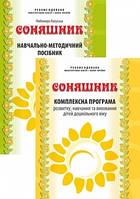 """Комплексна програма розвитку, навчання та виховання дітей дошкільного віку """"Соняшник"""" і Навчально-методичний п"""