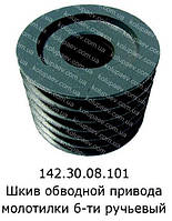 142.30.08.101 шкив обводной привода молотилки 6-ти ручьевой