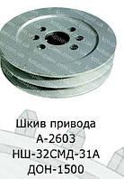 А-2603 шкив привода НШ-32 СМД-31А