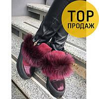 Женские низкие зимние ботинки с мехом, цвета марсала / ботиночки женские, замшевые, на шнуровке, модные