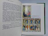 Майкапар А. Новый Завет в искусстве. Очерки иконографии западного искусства (б/у)., фото 7