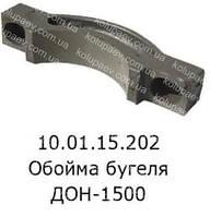 10.01.15.202 Обойма бугеля ДОН-1500