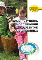 Комунікативно-мовленнєвий розвиток дошкільника