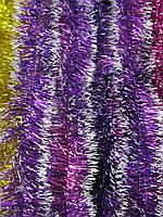 5 см диаметр Мишура дождик новогодняя Фиолетовый с белыми кончиками