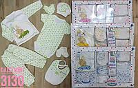 Детский подарочный 7- предметный набор для новорождённых
