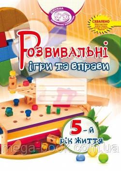 Розвивальні ігри та вправи для дітей п'ятого року життя