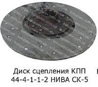 44-4-1-1-2 Диск сцепления КПП НИВА СК-5