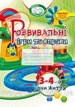 Розвивальні ігри та вправи для дітей третього-четвертого року життя