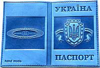 Кожаная обложка на паспорт «Украина» кожвинил цвет синий