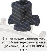 54-20138 Втулка предохранительного устройства зернового шнека (ромашка) НИВА СК-5