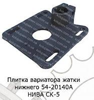 54-20140А Плита вариатора жатки НИВА СК-5