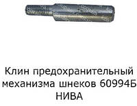 60994Б Клин предохранительный механизма шнеков НИВА