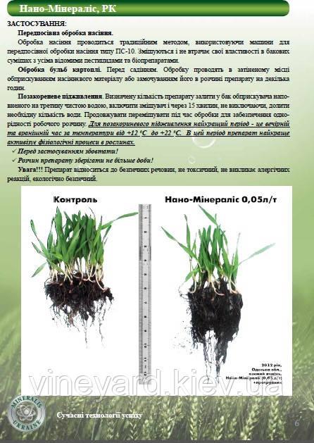 Нано-Минералис, обработка семян, внекорневая подкормка, применение, эфект, срок хранения, нормы внесение, украинское производство