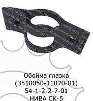 3518050-11070-01 (54-1-2-2-7-01) Обойма глазка Нива СК-5