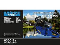 Байкал Профи ББП-6300 2шины 2цепи