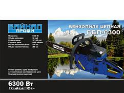 Бензопила Байкал Профи ББП-6300 2шины 2цепи