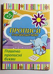 Прописи з української мови Пишемо великі літери В-5 24 стр