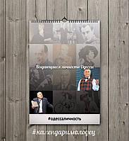 """Календарь """"#одессаличность"""" - формат А3"""