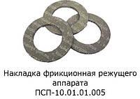 ПСП-10.01.01.005 Накладка фрикционная режущего аппарата ПСП