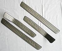 Nissan X-Trail T32 накладки защитные на пороги дверных проемов тип A
