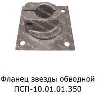 ПСП-10.01.01.350 Фланец звезды обводной