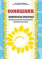 """Комплексна програма розвитку, навчання і виховання дітей раннього віку """"Соняшник"""""""