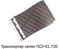 ПСХ-01.730 Транспортер семян ПСП-10