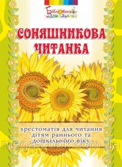 Соняшникова читанка: хрестоматія для читання дітям раннього та дошкільного віку