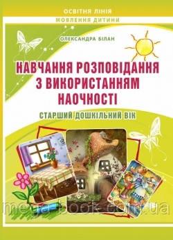 Навчання розповідання з використанням наочності. Старший дошкільний вік: методичний посібник