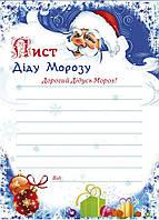 03 Письмо Деду Морозу, 16х23 см