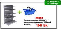 Акция! Стеллаж пристенный плюс корзинка покупателя всего 1047 грн.