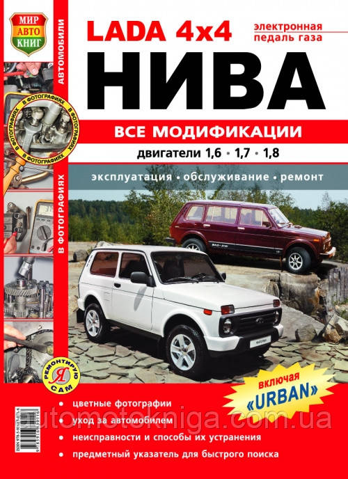 Руководство по ремонту ЛАДА  НИВА  4×4