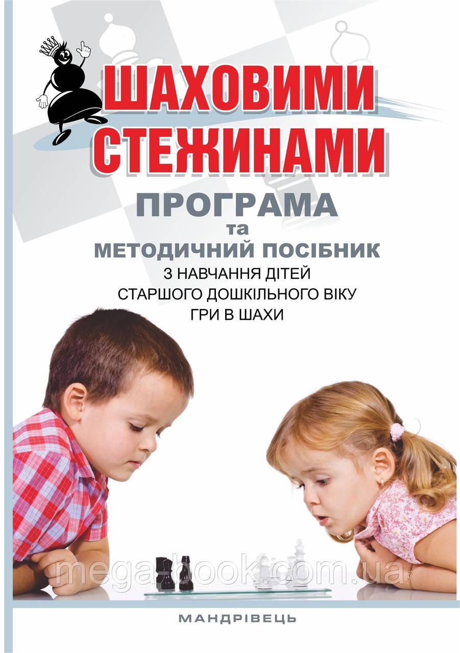 Шаховими стежинами: програма та методичний посібник з навчання дітей старшого дошкільного віку гри в