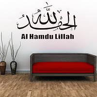 Съемный Исламская мусульманская каллиграфия стены стикер для декора дома