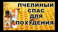 Пчелиный Спас для похудения