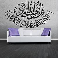 ПВХ исламский мусульманский арабский вдохновение арт съемный стикер стены