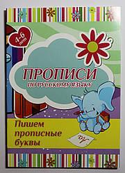 Прописи на Руском языке Пишем прописные буквы В-5 24 стр от 4 лет