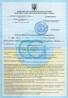 "Сертификат на диетическую добавку ""Глоривит"""