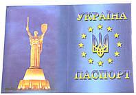 Обложка на паспорт «Родина мать»