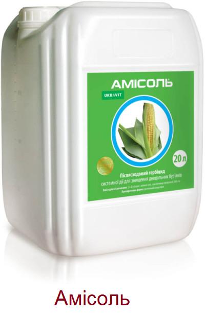 Амісоль,РК, /20л/ гербіцид Укравіт/ кукурудза, пшениця, ячмінь.