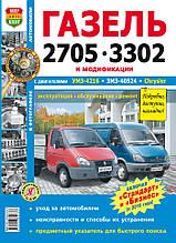 Руководство по ремонту ГАЗЕЛЬ.  2705   3302 модели с 2010г.