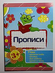 Прописи на Руском языке Учим В-5 24 стр от 4 лет