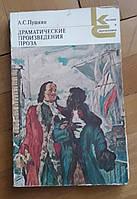 А.С. Пушкин - Драматические произведения проза